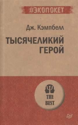Книга Тысячеликий Герой (Покет)