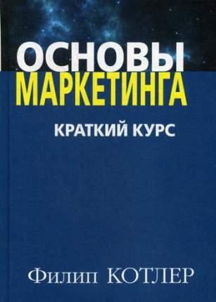 Книга Основы Маркетинга