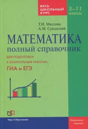 Математика. полный Справочник. Весь Школьный курс. 5-11 класс