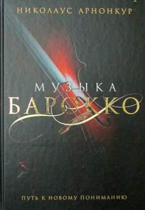 Книга Музыка барокко, Путь к новому пониманию