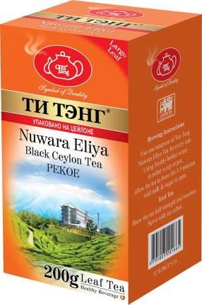 Чай весовой черный Ти Тэнг Nuvara Eliya Pekoe 200 г