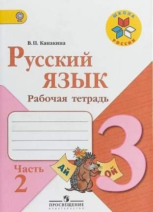 Канакина, Русский Язык, Рабочая тетрадь, 3 класс В 2-Х Ч.Ч, 2 Шкр
