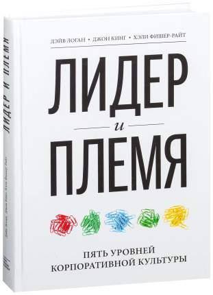 Книга Лидер и племя. пять Уровней корпоративной культуры