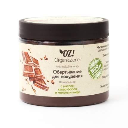 Обертывание для похудения шоколадное Organic Zone с маслом какао бобов и молотым кофе