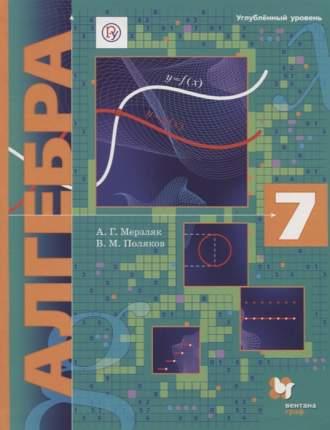 Мерзляк, Алгебра, 7 кл, Учебник, Углубленное Изучение (Фгос) поляков