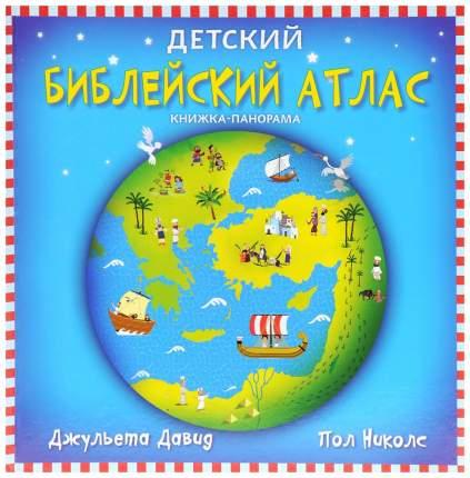 Детский Библейский Атлас