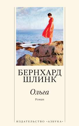 Ольга (мягк/обл.)