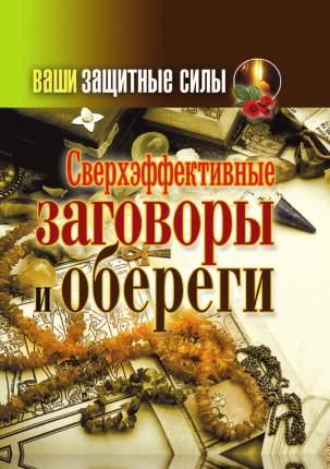 Книга Ваши Защитные силы, Сверхэффективные Заговоры и Обереги