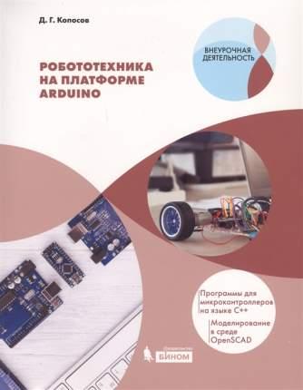 Копосов, Робототехника на платформе Arduino, Учебное пособие