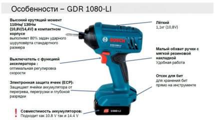 Аккумуляторная дрель-шуруповерт Bosch GDR 1080-LI 06019B3900