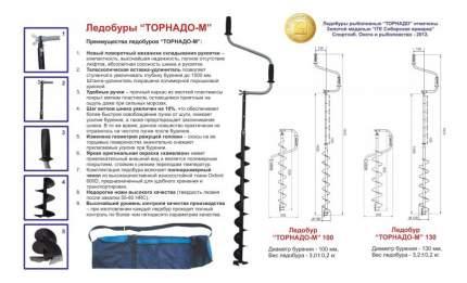 Ледобур для рыбалки Тонар Торнадо М2 100 мм