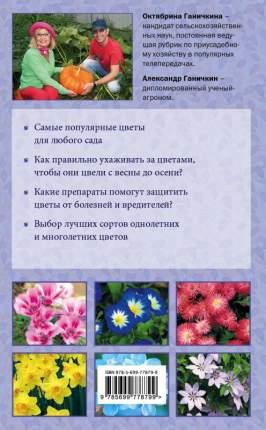 Моим Цветоводам, 8-Е Изд, Доп, и перераб, [Нов, Оф, ]