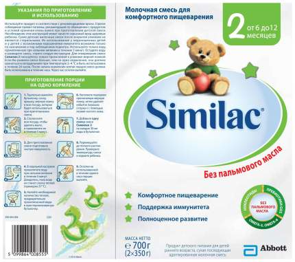 Молочная смесь 2 (от 6 до 12 мес.) Similac 700 г
