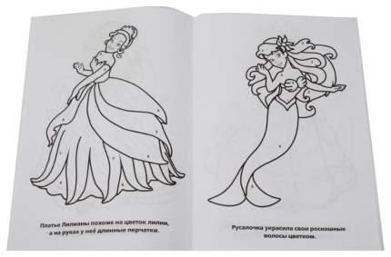 Раскраска по номерам Умка «Принцессы»