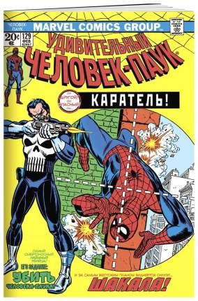 Комикс Удивительный Человек-Паук #129. Первое появление Карателя