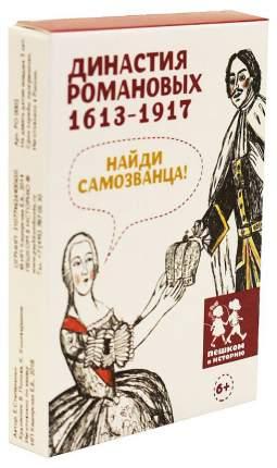 Карточная игра Пешком в историю Династия Романовых 1613-1917. Найди самозванца! 210