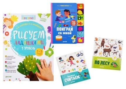 Комплект из 4 книг «Лучший подарок малышу на 3 года»