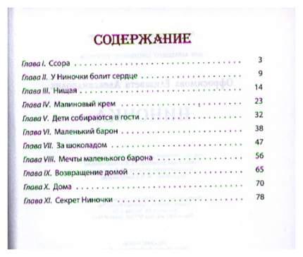 Книга «Ниночка»
