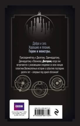Книга Доктор кто, Герои и Монстры