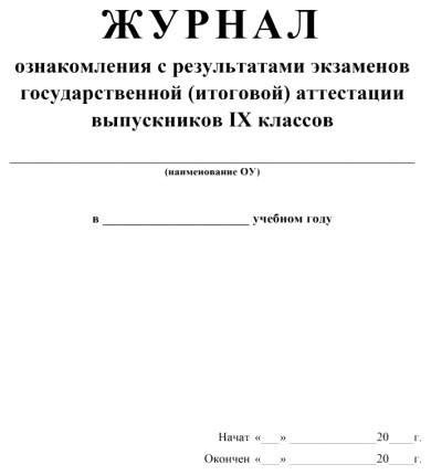 Журнал ознакомления с результатами экзаменов государственной (итоговой) аттестации выпускн
