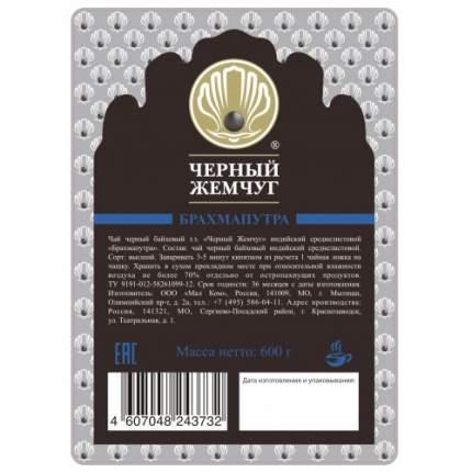 Чай Черный жемчуг брахмапутра черный индийский среднелистовой 600 г