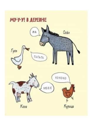Так Много Животных!