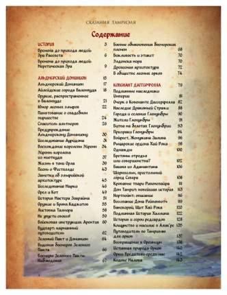The Elder Scrolls Online. Сказания Тамриэля. Земли