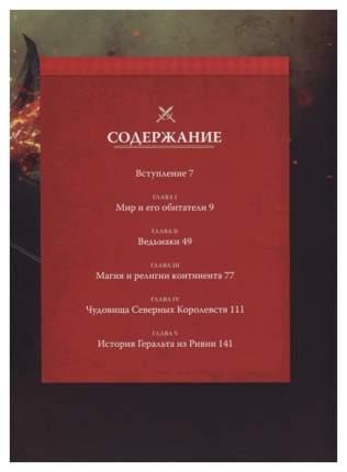Комикс Энциклопедия Мир Ведьмака