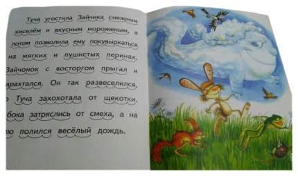 Зайчонок и туча