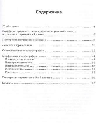 Диагностические работы, Русский язык, 6 класс,ФГОС