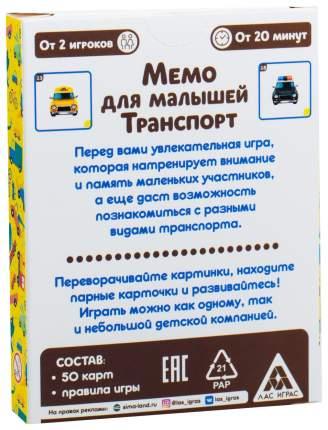 Настольная развивающая игра Мемо для малышей. Транспорт, 50 карт ЛАС ИГРАС