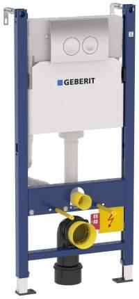 Инсталляции для унитаза Geberit 458.124.21.1 синий