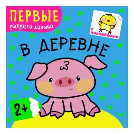 """Раскраска Первые Раскраски Малыша """"В Деревне"""""""