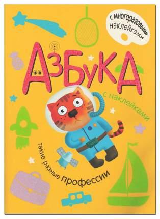 Книга Мозаика-Синтез Александрова Е. С. такие Разные профессии