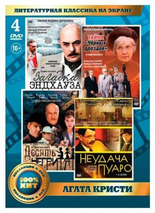 DVD-видеодиск Литературная классика на экране Агата Кристи
