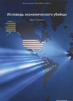 Книга Исповедь Экономического Убийцы