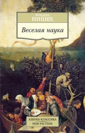 Книга Весёлая наука