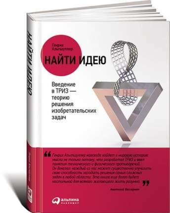 Книга Найти Идею, Введение В триз - теорию Решения Изобретательских Задач
