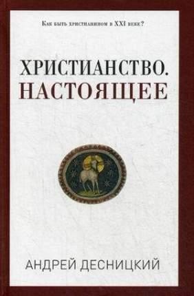 Книга Христианство, настоящее