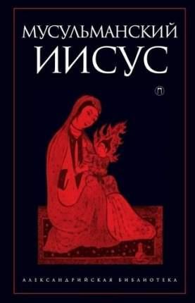 Книга Мусульманский Иисус