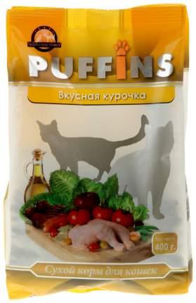 Сухой корм для кошек Puffins, Вкусная курочка, 0,4кг