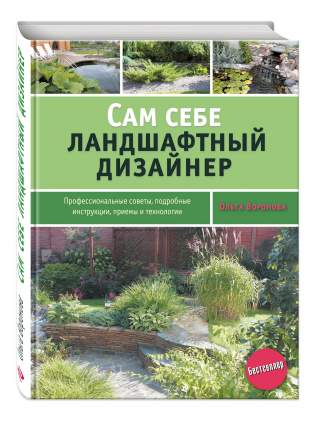 Книга Сам себе ландшафтный дизайнер нов,оф, зеленая обложка