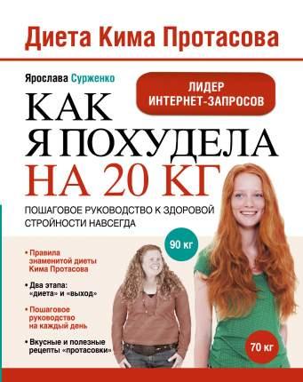Диета Кима Протасова, Как я похудела на 20 кг