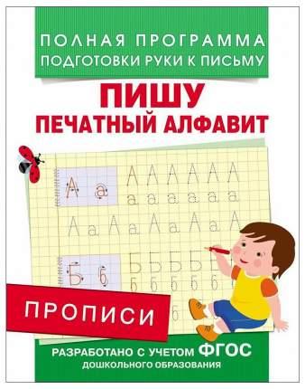 Пропис и пишу печатный Алфавит