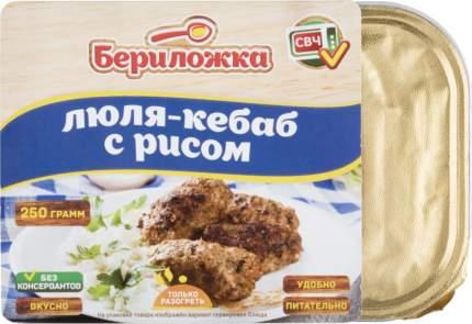 Люля-кебаб Бериложка с рисом 250 г