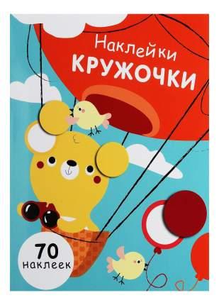 Стрекоза наклейки-Кружочки: Выпуск 2