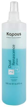 Сыворотка для волос Kapous Professional Dual Renascence 2phase 500 мл