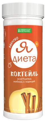 Коктейль Сибирская клетчатка Я диета-клетчатка с имбирем и корицей 170 г