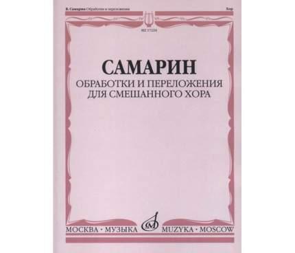 Книга Обработки и переложения для Смешанного Хора. Без Сопровождения и В Сопровожде...