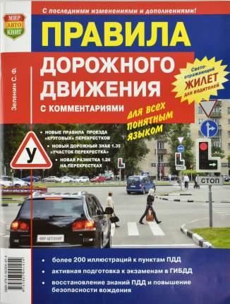 Правила дорожного движения (ПДД) с комментариями. Для всех понятным языком